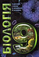 Біологія, 9 клас. Шаламов Р., Носов Г. та ін.