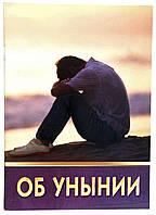 Об унынии