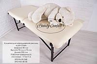 Кушетка для наращивания ресниц LASH STAR от Beauty Comfort (Украина)