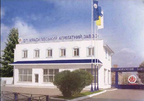 Красиловский агрегатный завод