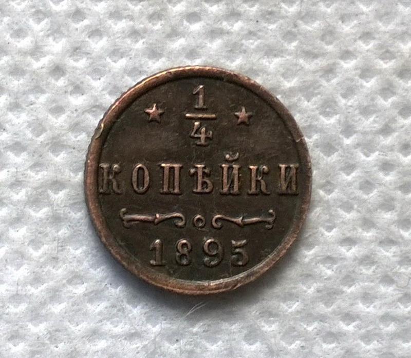 Росія 1/4 копійки 1895 рік Микола II и522
