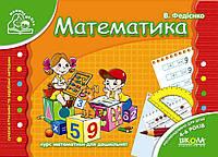 Учебное пособие, для дошкольников, математика, украинский язык, Мамина школа, В.Федиенко, 291771