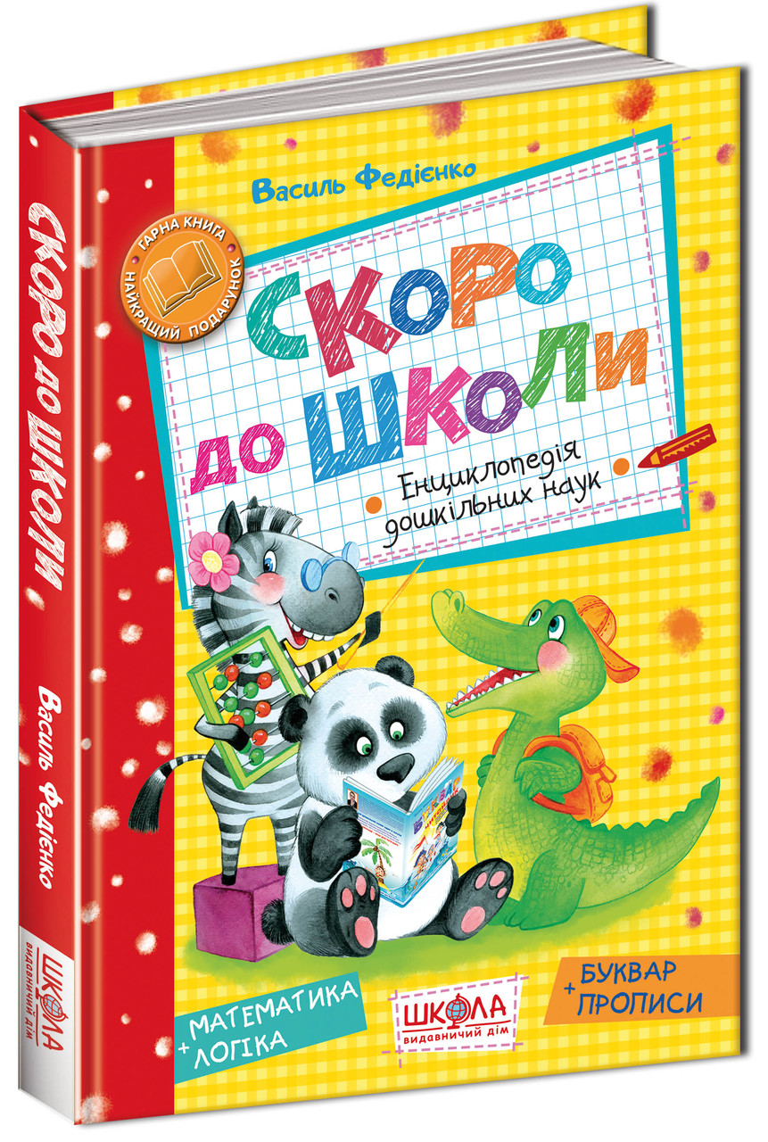 Учебное пособие, для дошкольников, Скоро в школу, украинский язык, В.Федиенко, 294901