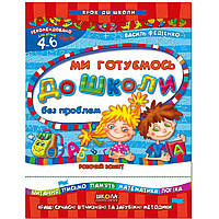 Учебное пособие, для дошкольников, Мы готовимся к школе, украинский язык, В.Федиенко, 294857