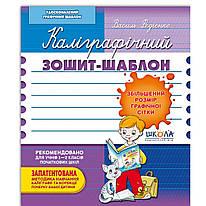 Каллиграфическая тетрадь-шаблон, увеличенная графическая сетка,  В.Федиенко, 292716