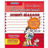 Каллиграфическая тетрадь-шаблон, стандартная графическая сетка,  В.Федиенко, 292730