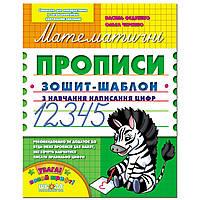 Математические прописи, тетрадь-шаблон, украинский язык, О.Черевко, В.Федиенко, 294895