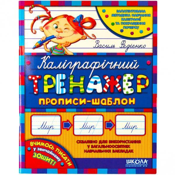 Каллиграфический тренажер, пропись-шаблон, украинский язык, В.Федиенко, 290095