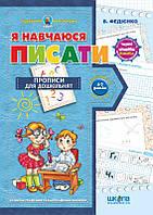 Пропись для дошкольников, я учусь писать, украинский язык,  В.Федиенко, 291405