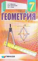 Геометрия 7 класс Мерзляк А.Г, Полонский В.Б, Якир М.С