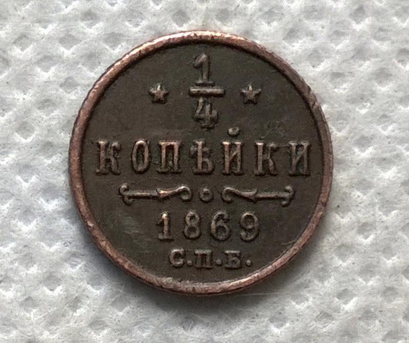 Россия 1/4 копейки 1869 год Александр II и524