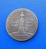 Россия 1 рубль 1898 год монумент Александру 2 и539
