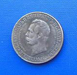 Росія 1 рубль 1898 рік монумент Олександру 2 и539, фото 2
