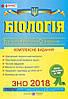 Комплексна підготовка з біології до ЗНО 2018