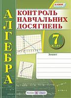 Алгебра 7 клас Нова програма Контроль навчальних досягнень Авт: Кравчук В. Вид-во: Підручники і посібники