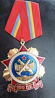 """Медаль """"100 лет ракетным войскам"""" с документом и418"""