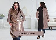 Эксклюзивное пальто с мехом енота 52,54,56