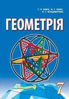 Геометрія 7 клас Бевз Р. П, Бевз В. Г., Владімірова Н.Г