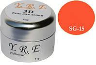 3D Гель для лепки на ногтях YRE SG-15, объем 7 мл, Гель 3Д, Лепка гелем, Наращивание ногтей