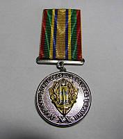Медаль 20 лет Пограничным войскам Украины. и425