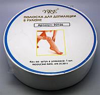 Бумага - лента для депиляции YRE BD-01 в рулоне, восковые полоски, депиляция восковыми полосками, бумага - лента для удаления волос, воск для