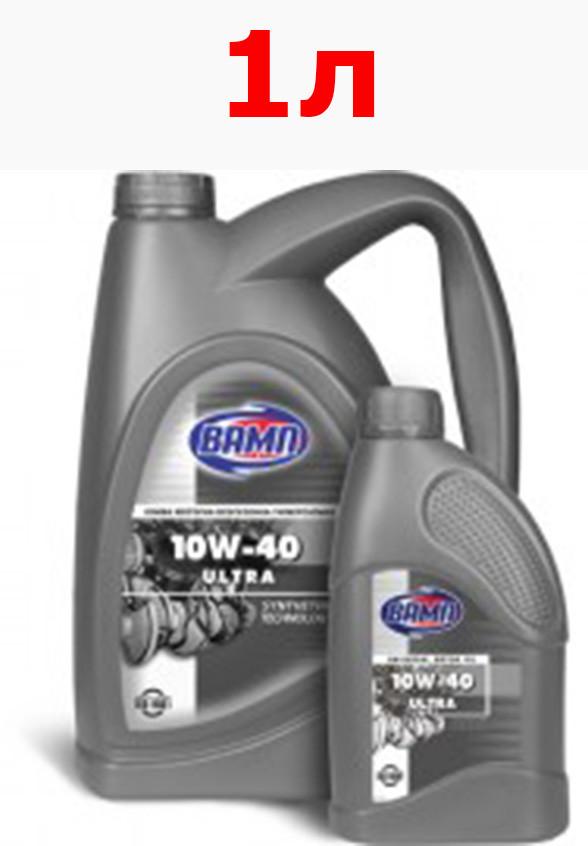 Моторное масло ВАМП 10w40 Ultra 1л