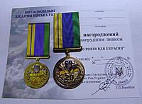 Медаль 20 лет ВДВ Украины.док и420