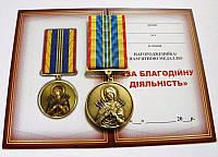 """Медаль """"За благодійну діяльність"""" и407"""