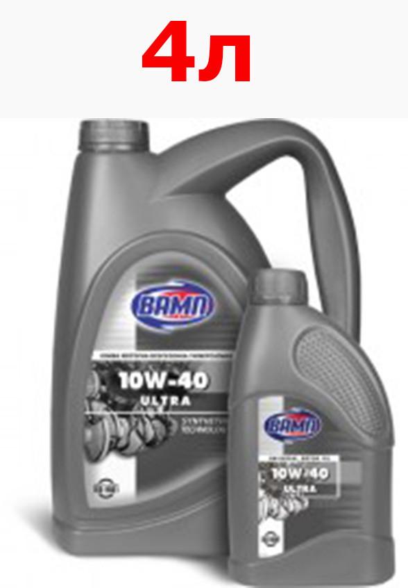 Моторное масло ВАМП 10w40 Ultra 4л