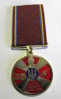 Медаль За волю,честь и мужество. и426
