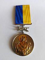 """Медаль """"Козацька звитяга"""" и455"""