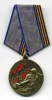 "Медаль ""Бадабер""  Афганистан  с документом"
