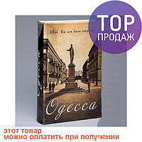 Книга сейф Одесса 26 см / Книга тайник