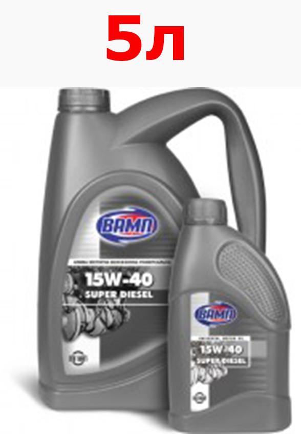 Моторное масло ВАМП 15w40 Super Diesel 5л