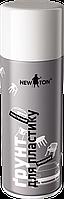 Грунт NEW TON для пластика, аер. 150 мл