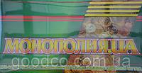 """Классическая экономическая развивающая настольная игра """"Монополия.ua"""""""