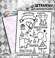 Набор штампов С Днем Рождения (надписи на украинском)