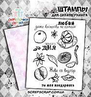 Набор штампов мандаринка (надписи на русском)