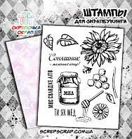 Набор штампов подсолнух (надписи на русском)