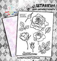 Набор штампов розы (надписи на русском)