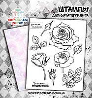 Набор штампов розы (надписи на украинском)
