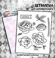 Набор штампов пионы (надписи на украинском)