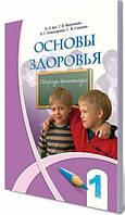 Бех І. Д./Основи здоров'я, 1 кл., Робочий зошит (рос.) ISBN 978-966-2663-05-1