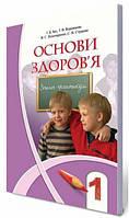 Бех І. Д./Основи здоров'я, 1 кл., Робочий зошит ISBN 978-966-2663-02-0