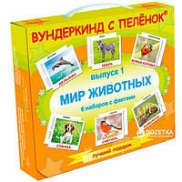 Подарочный набор Ламинаия Вундеркинд с пелёнок Выпуск 1 Мир животных 2100064293511