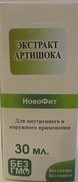 Артишока экстракт Медагропром 30 мл (2081)
