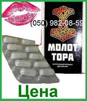Украина купить капли Молот Тора капсулы для потенции восстановления эрекции от импотенции вместо Виагры
