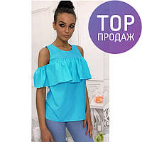 Блузка женская, с широким воланом, синяя / Женская блузка, свободного кроя, модная, разные цвета 2017