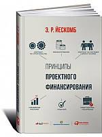 Е. Р. Йескомб Принципы проектного финансирования