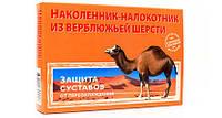 Наколенник/налокотник из верблюжьей шерсти в коробке (ИМН)